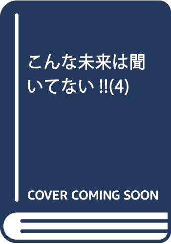 こんな未来は聞いてない!!(4): フラワーコミックス