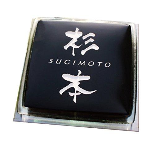 漆黒のブラックガラス表札 職人の技 155×155mm ステンレス板(165×165mm)付き 高品質 B017S7DVTO 16664