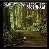 東海道―林忠彦写真集