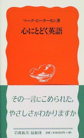 心にとどく英語 (岩波新書)