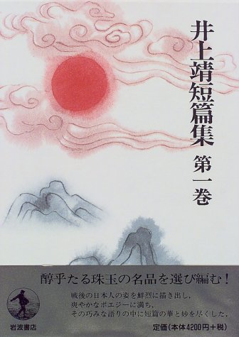 Inoue Yasushi Short Collection (Volume 1) hunting rifle bull barrel lacquer Hu other (1998) ISBN: 4000263013 [Japanese Import] ()