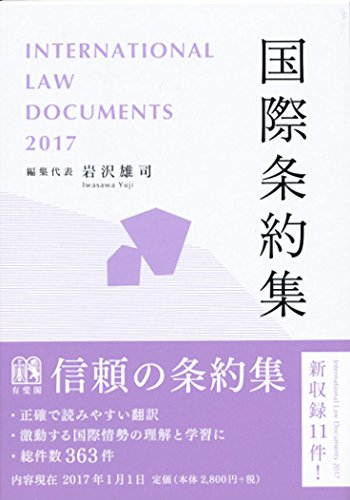 国際条約集 2017年版--International Law Documents