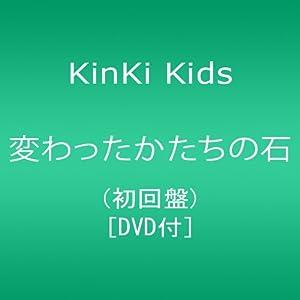 『変わったかたちの石(初回盤)(DVD付)』