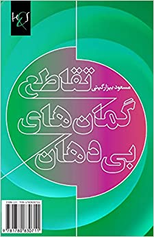 Mejor Torrent Descargar Cross Of Mouthless Thoughts: Taghato-e Goman-haye Bi Dahan Archivo PDF