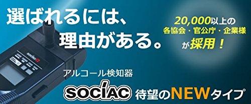 アルコール検知器 ソシアック アルファ SC-402 B00N1HFDOC