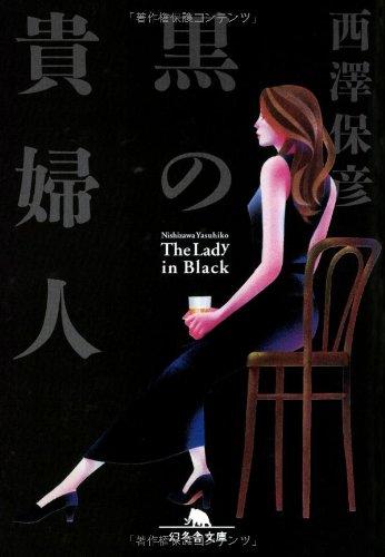黒の貴婦人 (幻冬舎文庫)