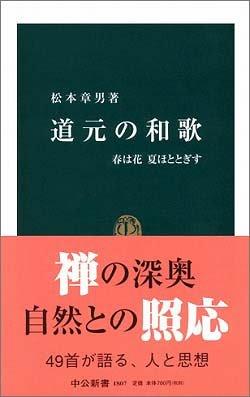 道元の和歌 - 春は花 夏ほととぎす (中公新書 (1807))