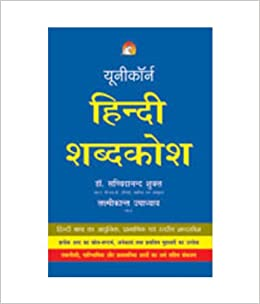 Amazon in: Buy Hindi Dictionary Book Online at Low Prices in