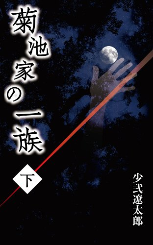 KIKUCHIKENOICHIZOKUGE  (Japanese Edition)