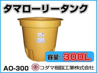 コダマ樹脂工業 タマローリータンク AO-300 【300L】【カラー:イエロー】 【メーカー直送品】 B00EZLAZ4Q 16800