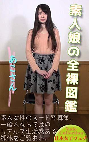 siroutomusumenozenrazukanakosan (Japanese Edition) por nihonzyosifeti,rataizukan