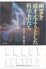 幽霊を捕まえようとした科学者たち (文春文庫) Paperback Bunko