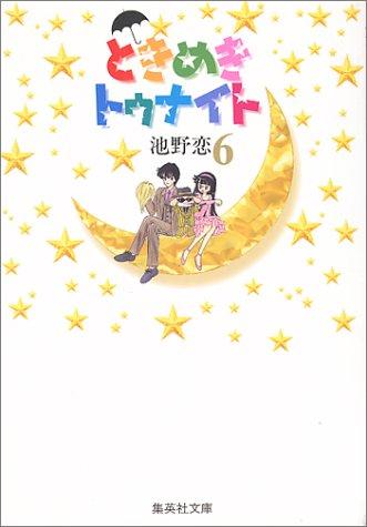 ときめきトゥナイト (6) (集英社文庫―コミック版)