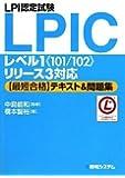 LPI認定試験LPICレベル1《101/102》リリース3対応【最短合格】テキスト&問題集