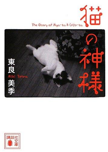 猫の神様 (講談社文庫)