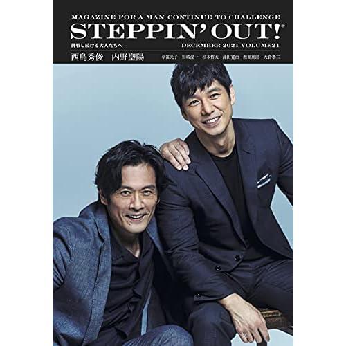 STEPPIN' OUT!2021年 12月号 表紙画像