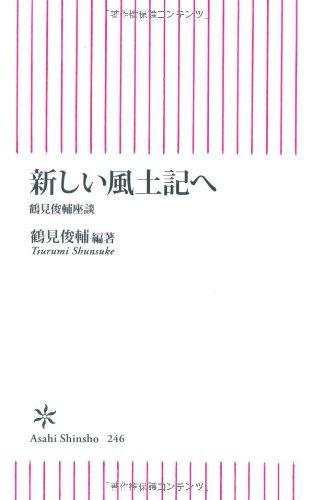 新しい風土記へ 鶴見俊輔座談 (朝日新書)