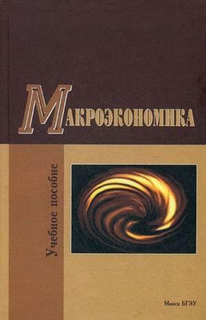 Macroeconomics Proc allowance for distance learning Makroekonomika Ucheb posobie dlya zaochnogo obucheniya