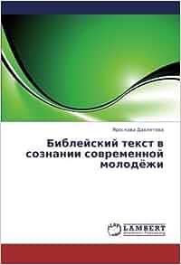 Bibleyskiy tekst v soznanii sovremennoy molodyezhi (Russian Edition