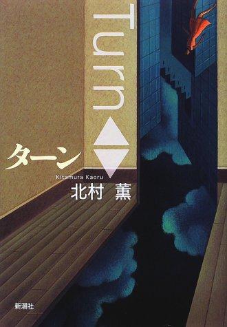 ターン―Turn