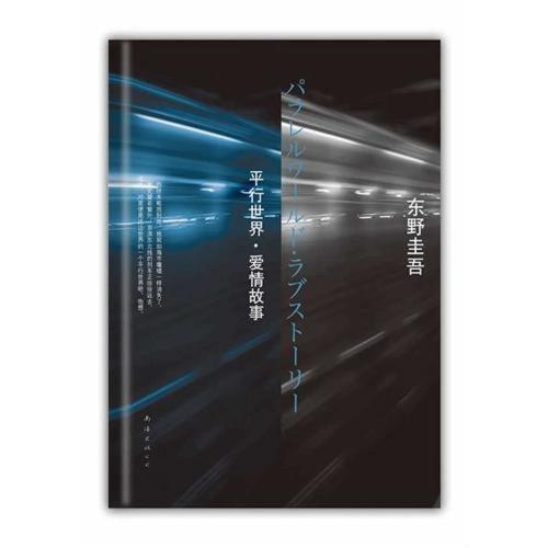 パラレルワールド・ラブストーリー(中国語、簡体字版)