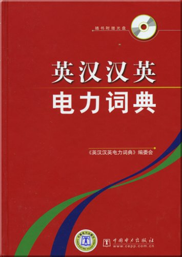Power English English Dictionary (with CD)(Chinese Edition) ebook