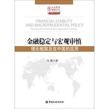 Financial stability and macro-prudential: Theoretical Framework and Application in China(Chinese - Ma Prudential