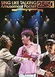 Amusement Pocket 25/50 [DVD]