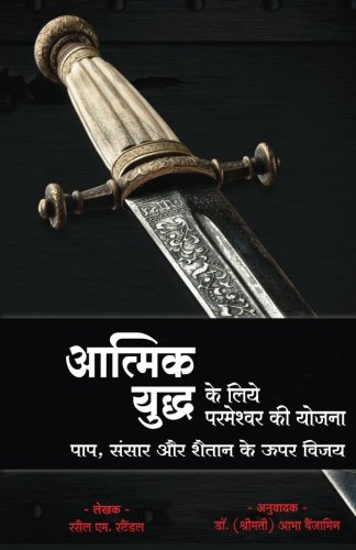 God's Plan for Spiritual Battle: Victory over Sin, the World, and the Devil (Hindi Christian Book, Religious, India) (Hindi Edition) by CreateSpace Independent Publishing Platform