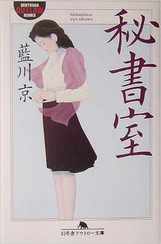 秘書室 (幻冬舎アウトロー文庫) | 藍川 京 |本 | 通販 | Amazon