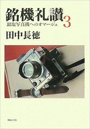 銘機礼讃3 銀塩写真機へのオマージュ
