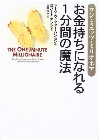 ワン・ミニッツ・ミリオネア ─ お金持ちになれる 1 分間の魔法