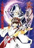 吸血姫(ヴァンパイア)美夕 (10) (秋田文庫)