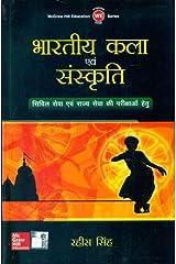 Bhartiya Kala Avam Sanskriti Paperback
