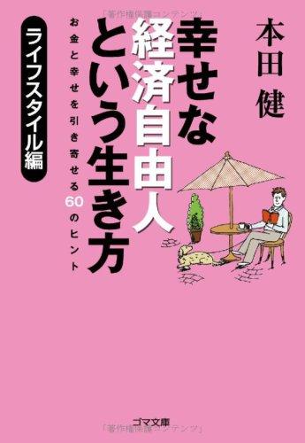 幸せな経済自由人という生き方 ライフスタイル編 (ゴマ文庫)