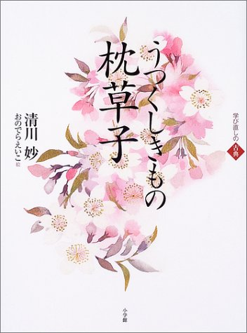 うつくしきもの 枕草子 (学び直しの古典)