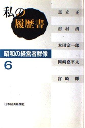 私の履歴書―昭和の経営者群像〈6〉