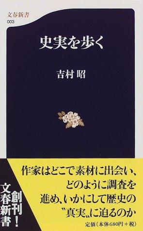 史実を歩く (文春新書)