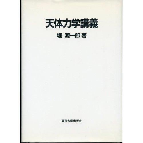 天体力学講義 感想 堀 源一郎 - ...