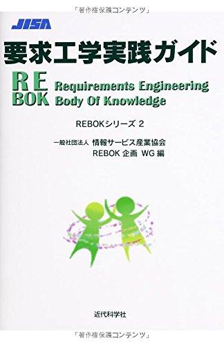 要求工学実践ガイド: REBOKシリーズ2