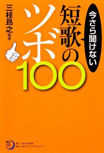 角川短歌ライブラリー  今さら聞けない短歌のツボ100