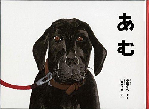 あむ (こどものとも絵本)