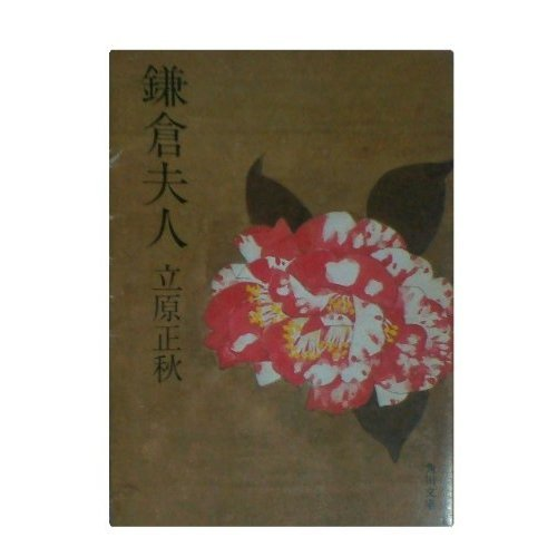 鎌倉夫人 (角川文庫 緑 298-20)