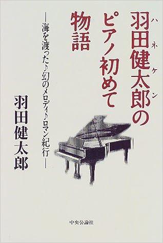 羽田健太郎(ハネケン)のピアノ初めて物語―海を渡った幻のメロディ ...