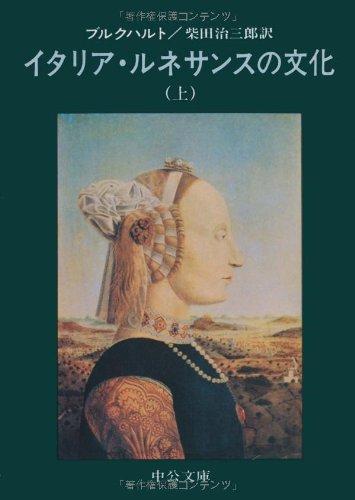 イタリア・ルネサンスの文化 (上) (中公文庫)
