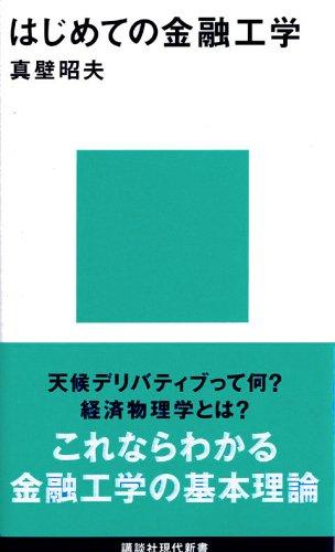はじめての金融工学 (講談社現代新書)