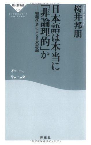 日本語は本当に「非論理的」か (祥伝社新書 179)