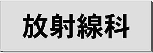 安全・サイン8 室名札・名札・ネームプレート「放射線科」アルミ(ヘアーライン) H50×W150×約0.8mm厚