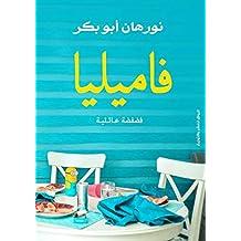 فاميليا: فضفضة عائلية (Arabic Edition)