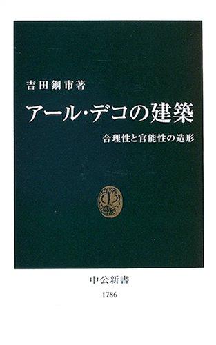 アール・デコの建築―合理性と官能性の造形 (中公新書)